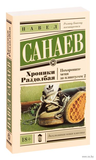 Хроники Раздолбая. Похороните меня за плинтусом - 2 (м). Павел Санаев
