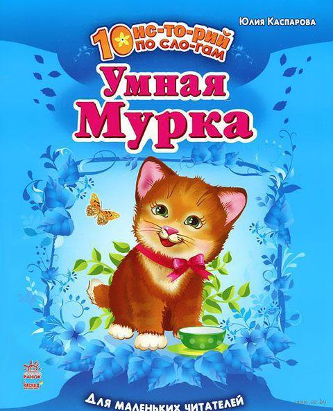 Умная Мурка. Юлия Каспарова