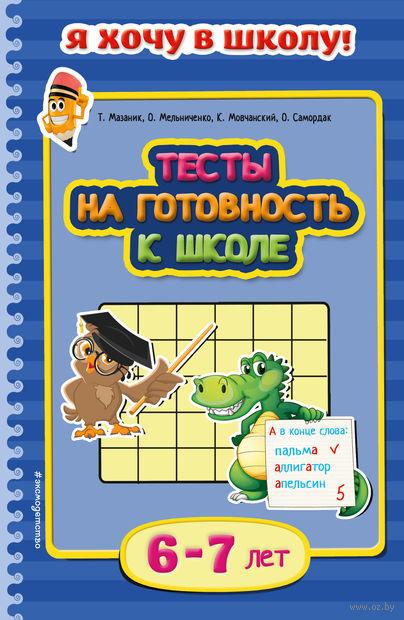 Тесты на готовность к школе ребенка 6-7 лет. Таисия Мазаник, Ольга Мельниченко