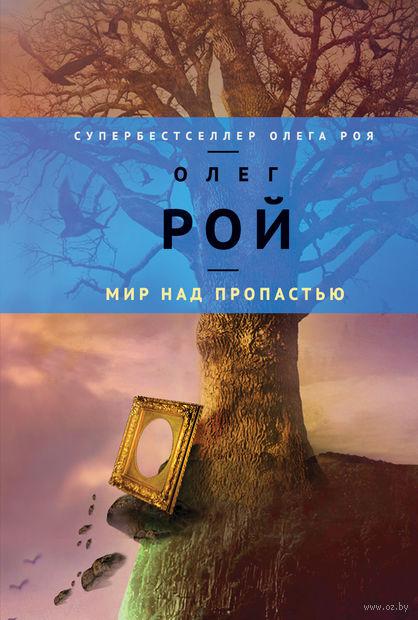 Мир над пропастью. Олег Рой