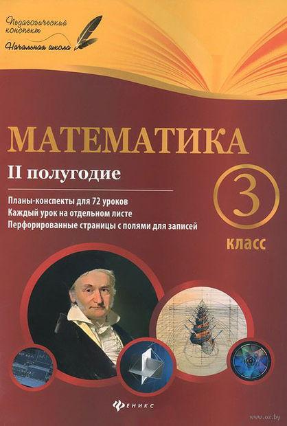 Математика. 3 класс. 2 полугодие. Планы-конспекты уроков. М. Володарская, Е. Пилаева