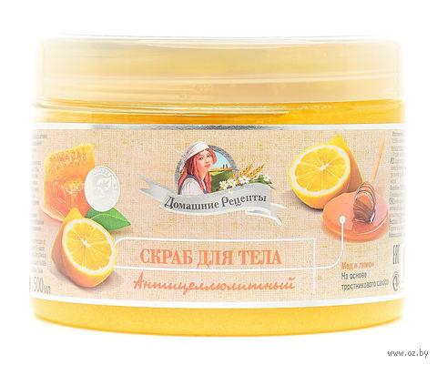 """Скраб для тела """"Антицеллюлитный. Мед и лимон"""" (500 мл) — фото, картинка"""