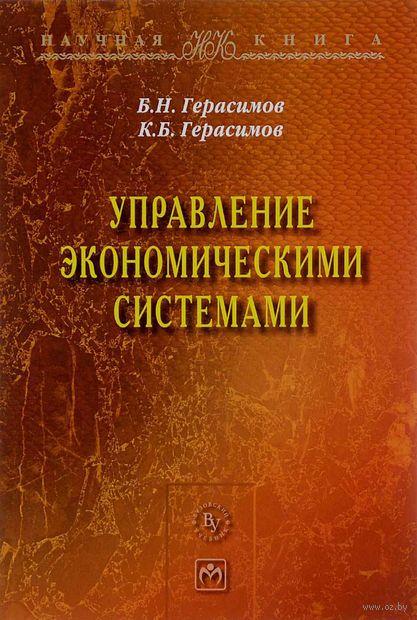 Управление экономическими системами. Б. Герасимов, К. Герасимов