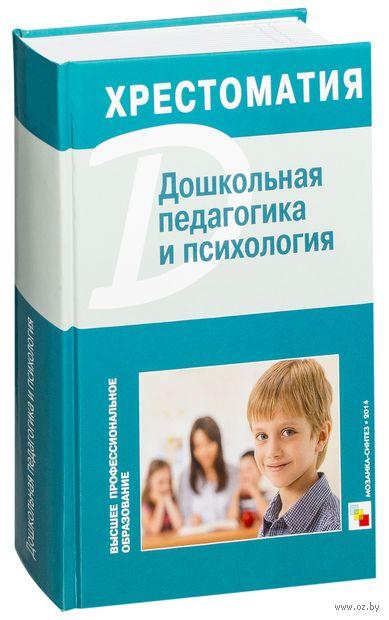 Дошкольная педагогика и психология. Хрестоматия