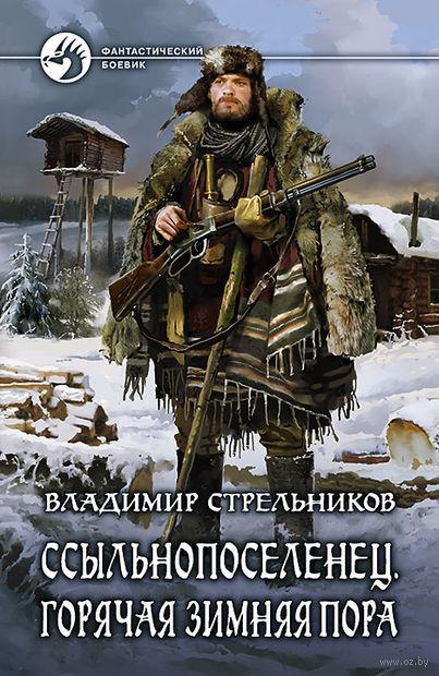 Ссыльнопоселенец. Горячая зимняя пора. Владимир Стрельников