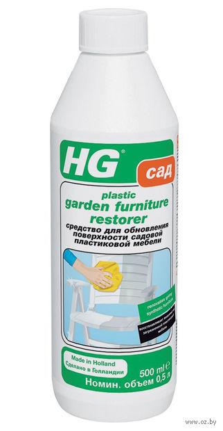 """Средство для обновления поверхности пластиковой садовой мебели """"HG"""" (500 мл) — фото, картинка"""