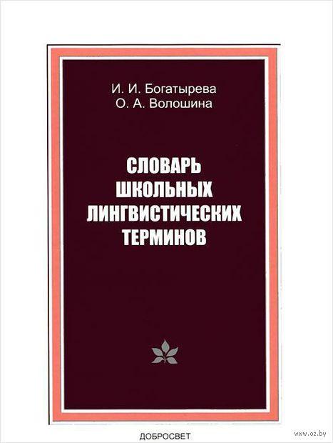 Словарь школьных лингвистических терминов — фото, картинка