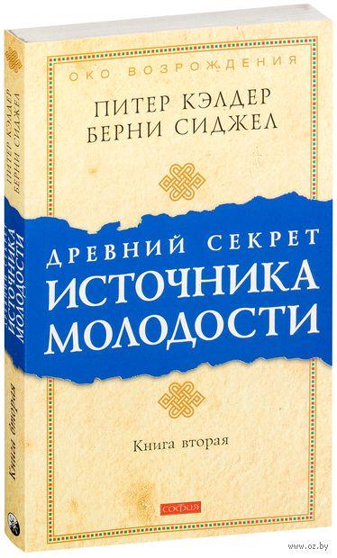 Древний секрет источника молодости. Книга 2. Питер Кэлдер