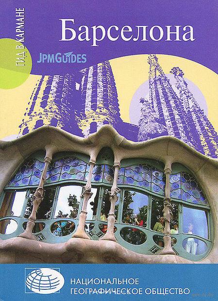 Барселона — фото, картинка
