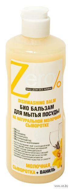 """Бальзам для мытья посуды """"Молочная сыворотка"""" (500 мл) — фото, картинка"""