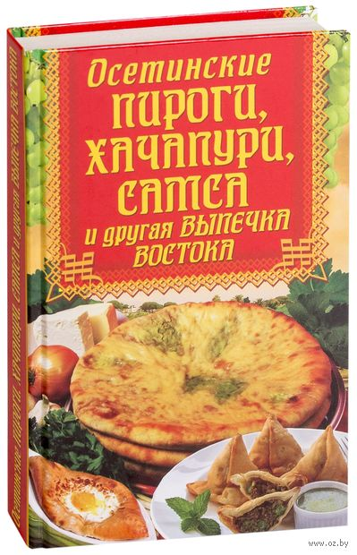 Осетинские пироги, хачапури, самса и другая выпечка Востока — фото, картинка