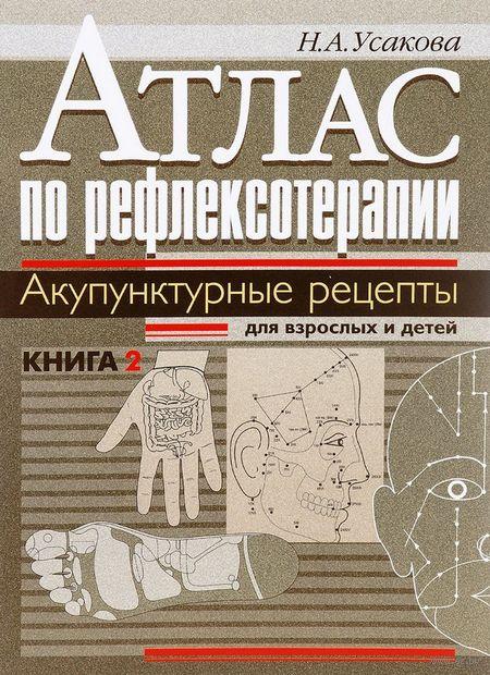 Атлас по рефлексотерапии. Акупунктурные рецепты для взрослых и детей. Книга 2 — фото, картинка