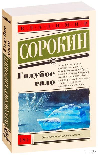 Голубое сало (м) — фото, картинка