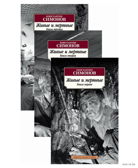 Живые и мертвые (в 3-х книгах) — фото, картинка