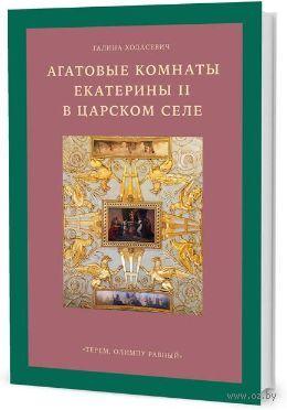 Агатовые комнаты Екатерины II в Царском Селе — фото, картинка