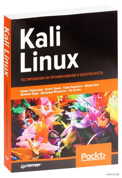 Kali Linux. Тестирование на проникновение и безопасность — фото, картинка