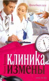 Клиника измены. Мария Воронова