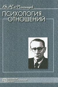 Психология отношений. В. Мясищев