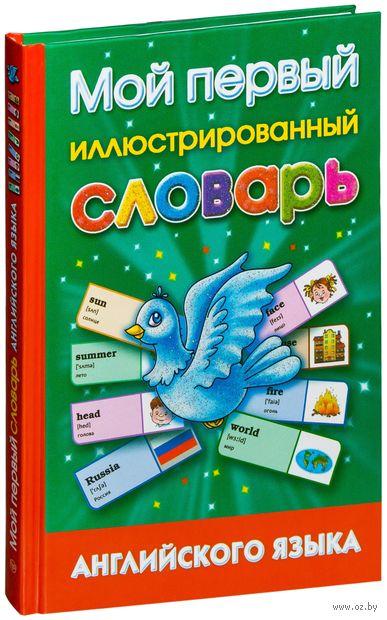 Мой первый иллюстрированный словарь английского языка. Анна Григорьева