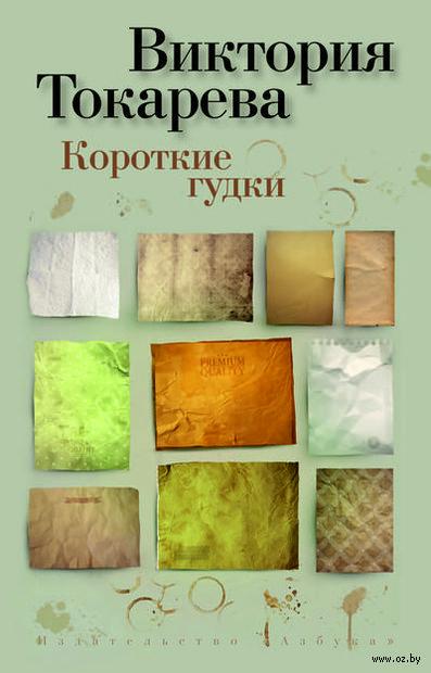 Короткие гудки (м). Виктория Токарева