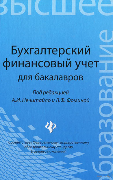 Бухгалтерский финансовый учет для бакалавров. Любовь Фомина, Алексей Нечитайло