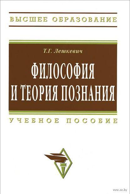 Философия и теория познания. Татьяна Лешкевич