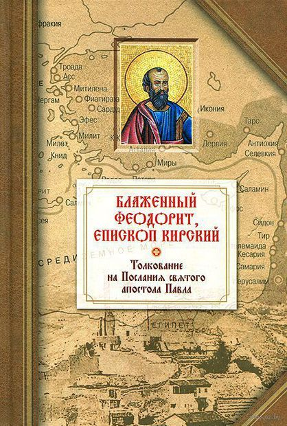 Толкование на четырнадцать Посланий святого апостола Павла. Епископ блаженный Феодорит Кирский