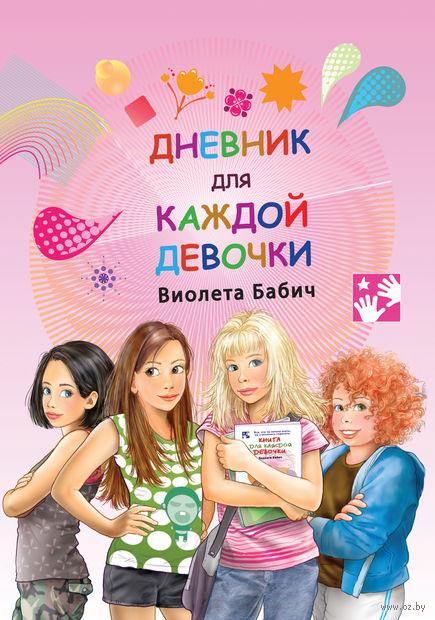 Дневник для каждой девочки. Виолета Бабич