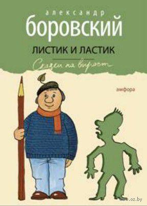 Листик и ластик. Александр Боровский