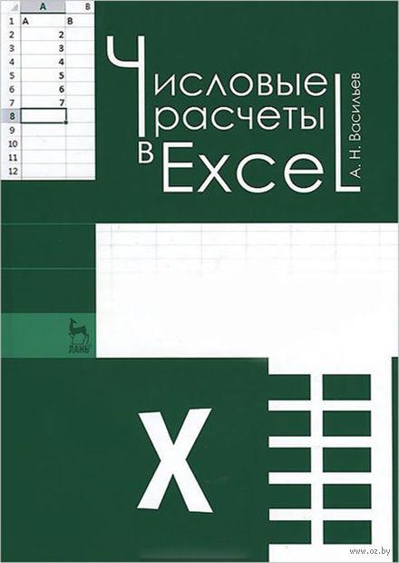 Числовые расчеты в Excel. Алексей Васильев
