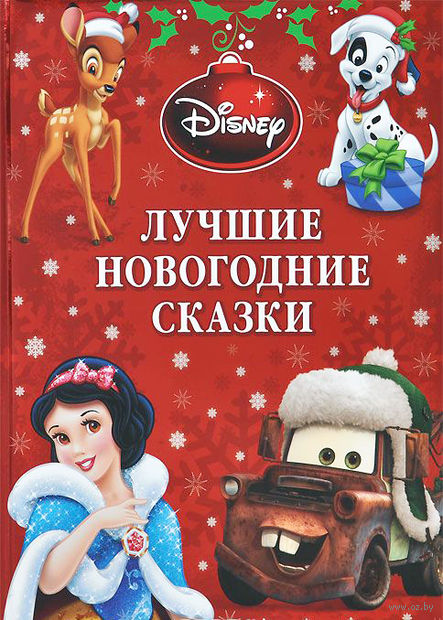 Лучшие новогодние сказки. Платиновая коллекция