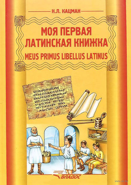 Моя первая латинская книжка. 3-6 классы. Нина Кацман