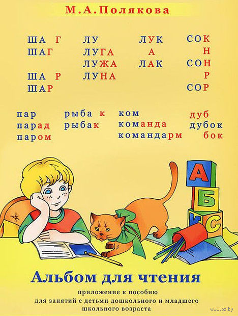 Альбом для чтения. Марина Полякова
