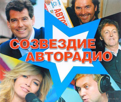 "Созвездие ""Авторадио"" (+ CD). Юрий Костин"