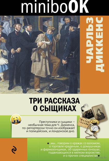 Три рассказа о сыщиках (м). Чарльз Диккенс