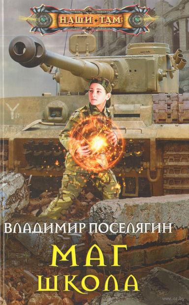 Маг. Школа. Владимир Поселягин