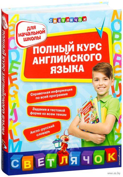 Полный курс английского языка: для начальной школы. Наталья Вакуленко