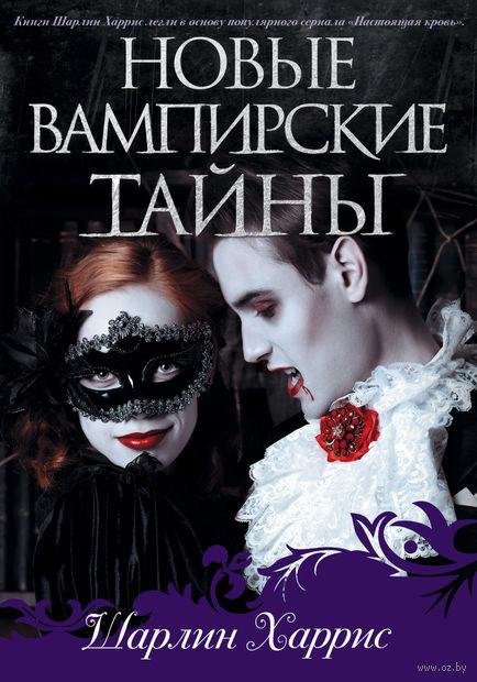 Новые вампирские тайны (комплект из 4-х книг). Шарлин Харрис