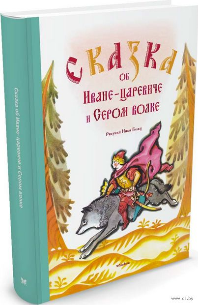 Сказка об Иване Царевиче, Жар-птице и Сером волке — фото, картинка