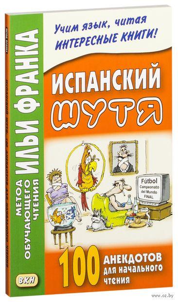 Испанский шутя. 100 анекдотов для начального чтения — фото, картинка