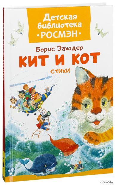 Кит и кот — фото, картинка