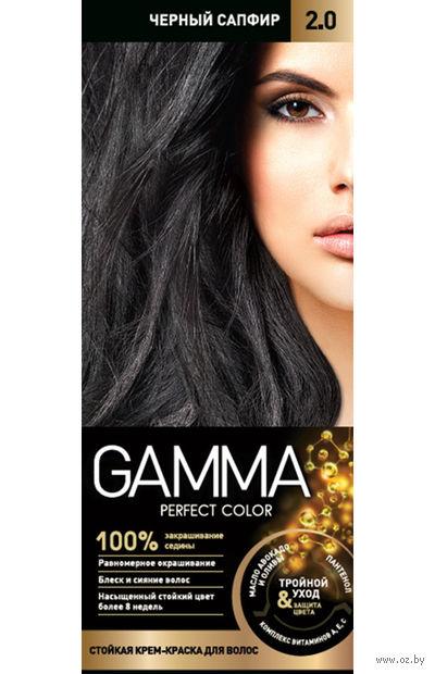 """Крем-краска для волос """"Gamma perfect color"""" (тон: 2.0, черный сапфир) — фото, картинка"""