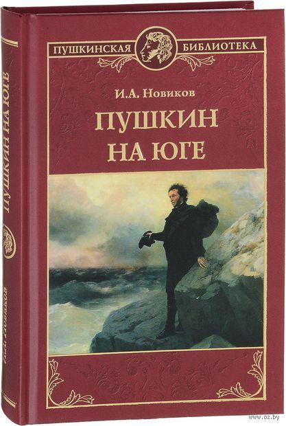Пушкин на юге — фото, картинка