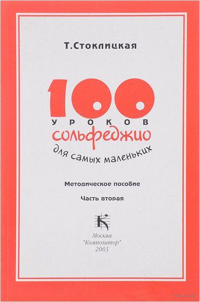 100 уроков сольфеджио для самых маленьких. Методическое пособие. Часть 2 — фото, картинка