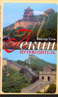 Пекин. Путеводитель — фото, картинка