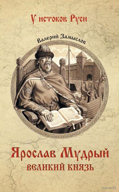 Ярослав Мудрый. Великий князь — фото, картинка