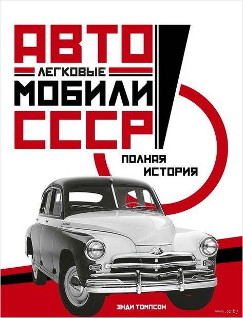 Легковые автомобили СССР. Полная история — фото, картинка