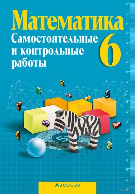 Математика 6. Самостоятельные и контрольные работы — фото, картинка