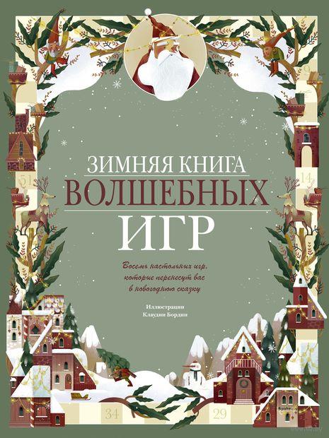 Зимняя книга волшебных игр. Восемь настольных игр, которые перенесут вас в новогоднюю сказку — фото, картинка