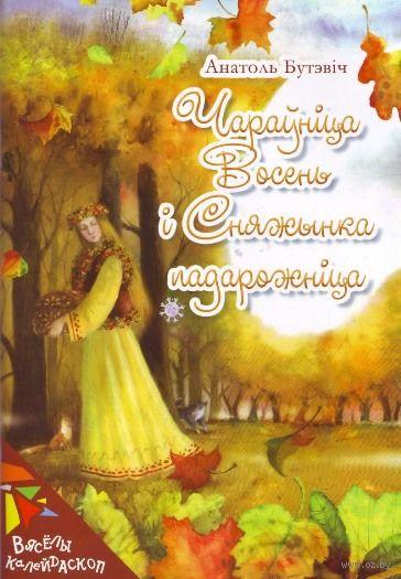 Чараўніца Восень і Сняжынка-падарожніца — фото, картинка